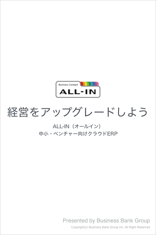 「ALL-IN概要資料集」ダウンロード(無料)