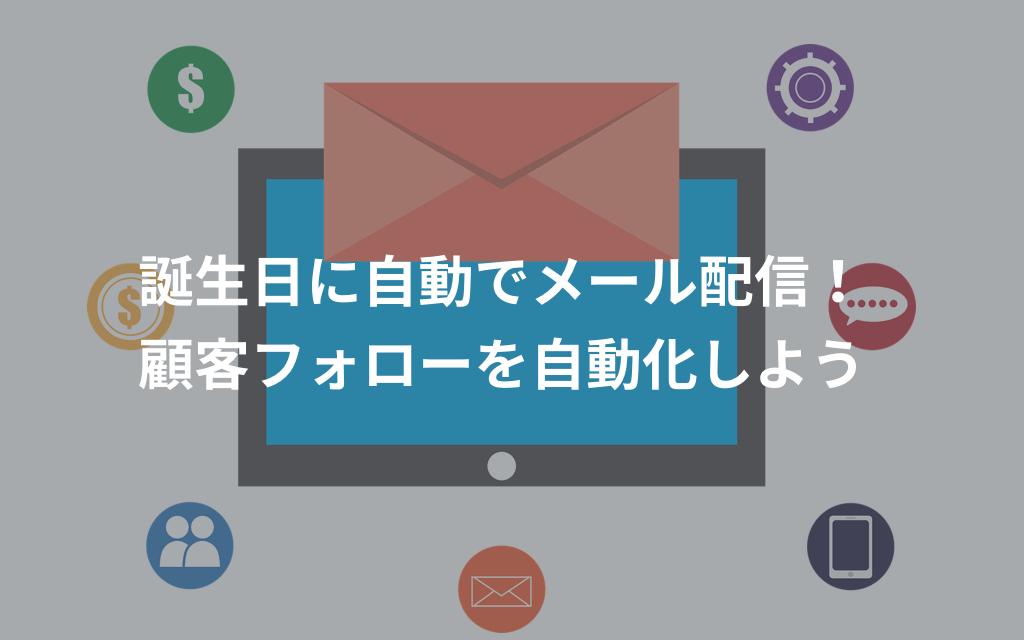 誕生日に自動でメール配信!顧客フォローを自動化しよう!