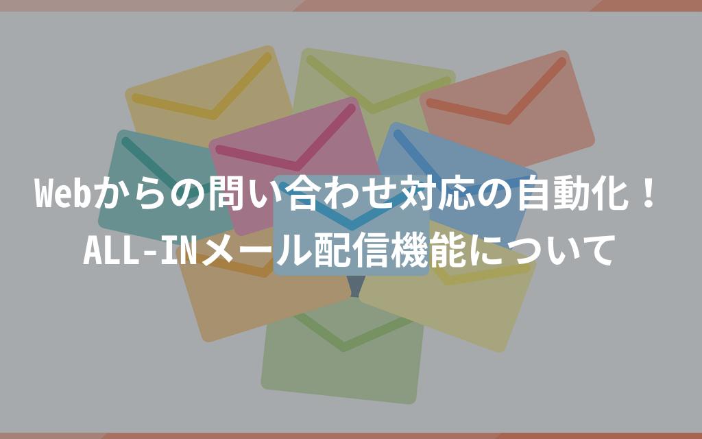 Webからの問い合わせ対応の自動化!ALL-INメール配信機能について