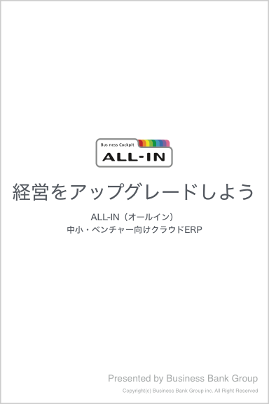 「ALL-IN」概要資料