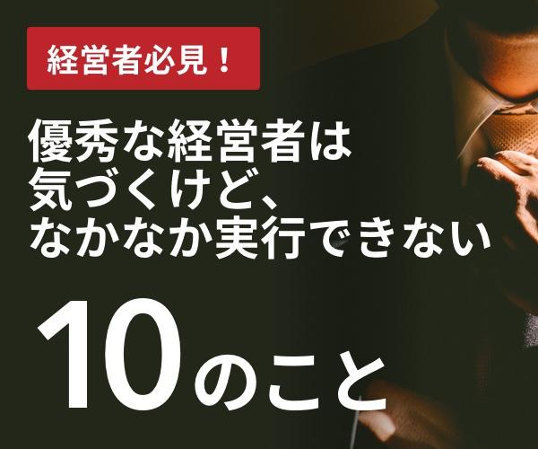「優秀な経営者は気づくけど、なかなか実行できない10のこと」ダウンロード(無料)