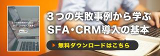 3つの失敗事例から学ぶSFA・CRMの基本小冊子無料ダウンロード