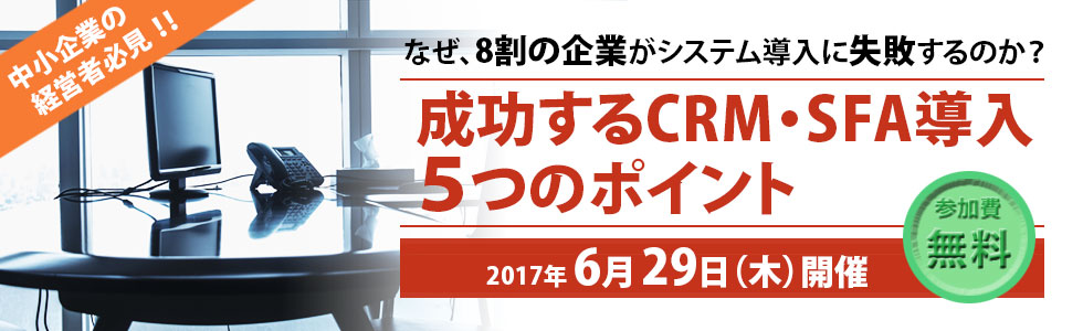 crm-point