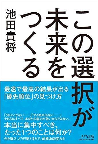 ikeda-newbook