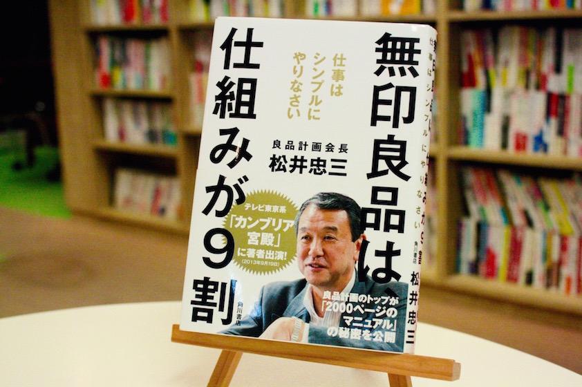 muji-shikumi5