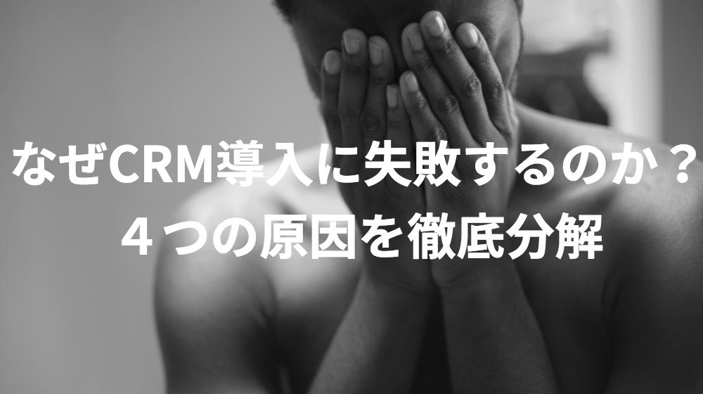 crm-failure-1