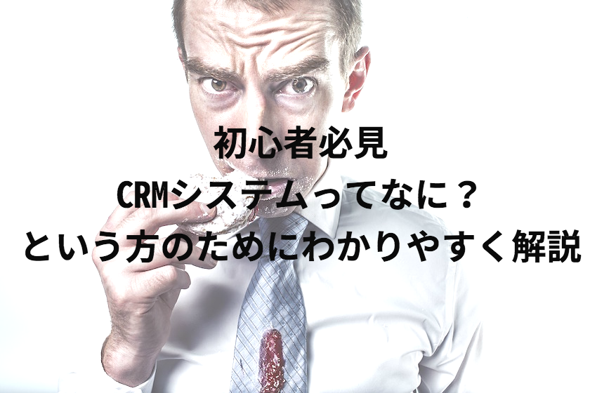 crm-howto