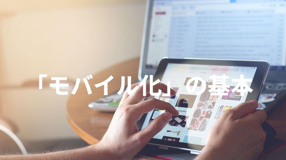 mobile-ka-p1-1.jpg