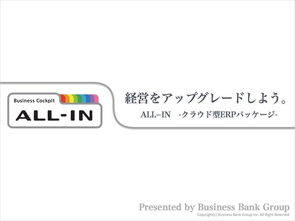 「ALL-IN」概要資料ダウンロード(無料)