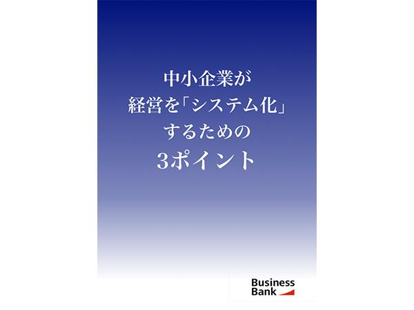 中小企業が経営を「システム化」するための3ポイントダウンロード(無料)